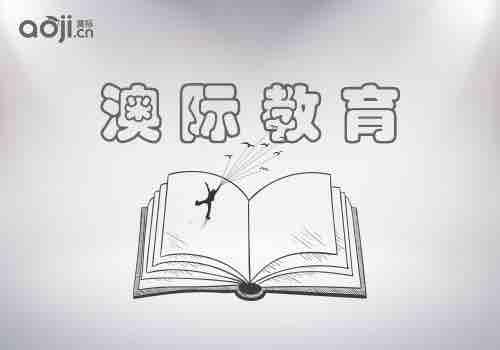 澳际留学英语秋季班招生
