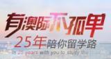 澳际引领中国留学教育25年