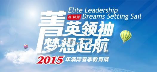 2015澳际春季国际教育展