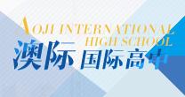 澳际国际高中_做最好的国际高中-澳际留学预科