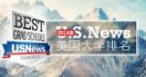 2016年U.S.News美国大学排名