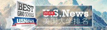 2016USNews美国大学研究生专业排名