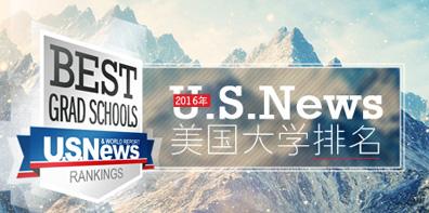 USNews排名