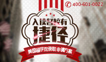 <a href='http://us.aoji.cn/' _cke_saved_href='http://us.aoji.cn/' _cke_saved_href='http://us.aoji.cn/' _cke_saved_href='http://us.aoji.cn/' target=_blank>美国留学</a>双录取