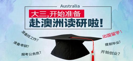 大三,开始准备,赴澳洲读研啦!