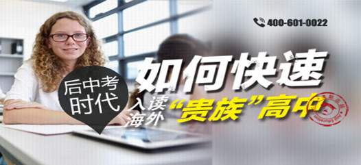 """后中考时代 如何快速入读海外""""贵族""""高中"""