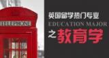 英国留学热门专业之教育学