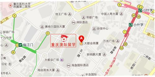 重庆澳际留学地址
