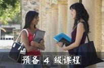 京外分校预备4级课程