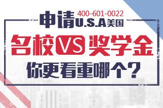 申请美国名校VS奖学金你更看重哪个