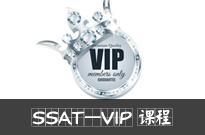 SSAT—VIP 课程