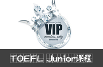TOEFL Junior资深名师VIP 课程