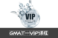 GMAT—VIP课程