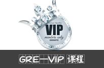 GRE金牌名师VIP 课程