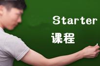 资深名师Starter课程