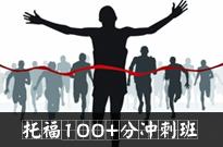 托福100+分冲刺班