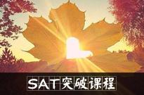 SAT突破课程(京外分校)