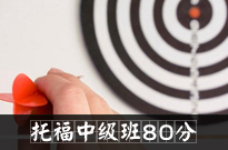 托福中级班80分 (京外分校)