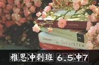 雅思冲刺班 6.5冲7 (京外分校)