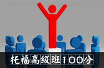 托福高级班100分 (京外分校)