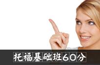 托福基础班60分 (京外分校)