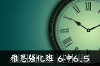 雅思强化班 6冲6.5(京外分校)