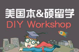 美国本&硕留学DIY Workshop