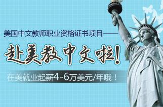 到美国去教中文啦!