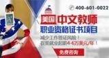 美国中文普通话教师执业资格证书项目—赴美教中文啦!