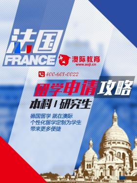法国留学本科研究生申请攻略