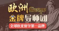 欧洲金牌导师团_每个人都有一个名校梦想,是谁在为TA们筑梦?