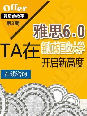 雅思6.0,TA在新加坡国立大学开启新高度