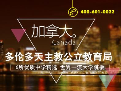 加拿大多伦多天主教公立教育局