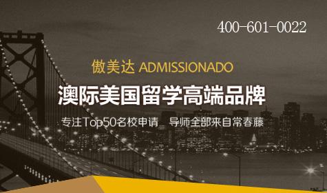 澳际美国留学高端品牌—傲美达ADMISSIONADO