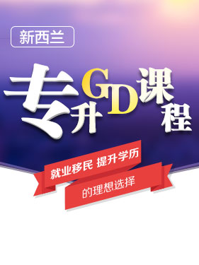 新西兰专升GD课程