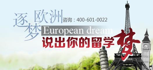 说出你的留学欧洲梦