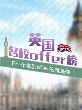 英国offer榜