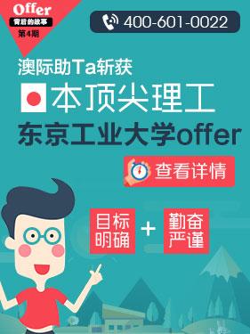 offer背后的故事之日本东京工业大学