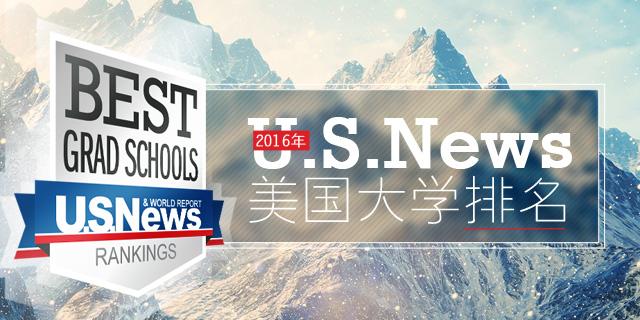 2016年USNews美国大学研究生专业排名