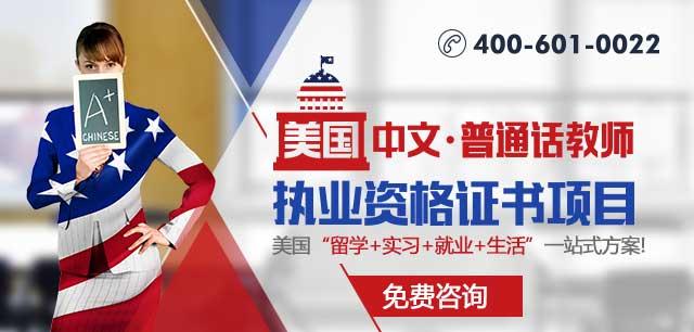美国中文普通话教师执业资格证书项目