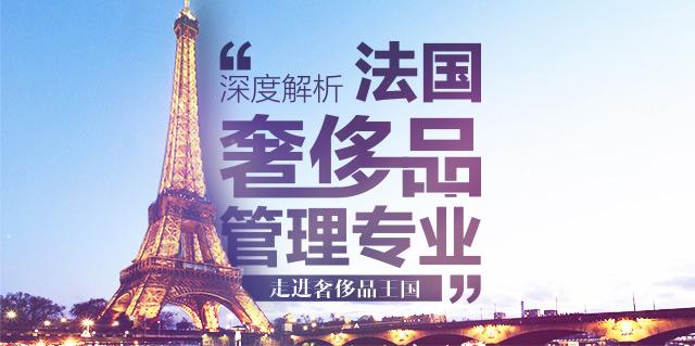 法国奢侈品管理专业名校申请指南
