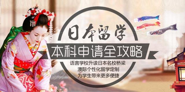 日本留学本科申请攻略