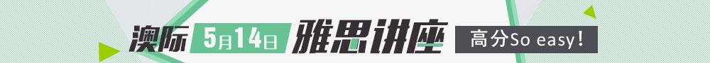 5月14日语言活动