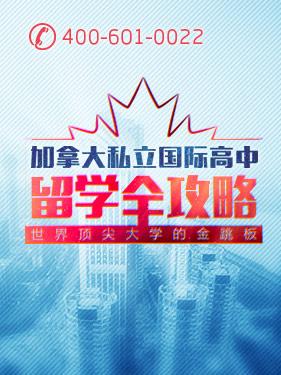 加拿大私立国际高中留学全攻略