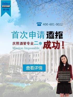 offer背后的故事5丨首次申请遭拒,庆熙酒管专业二申成功!