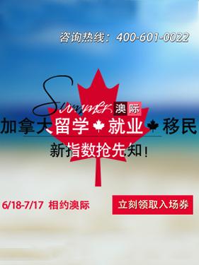 夏季教育展澳际加拿大精彩亮点抢先看