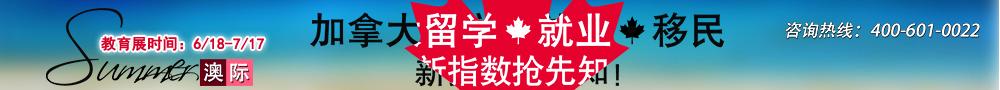 教育展加拿大讲座