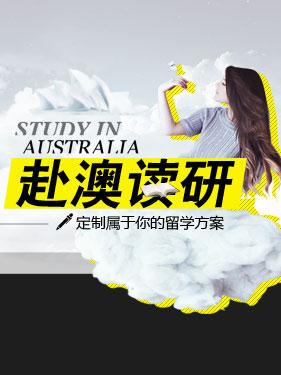 赴澳读研 定制属于你的留学规划