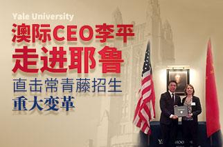 澳际CEO李平走进耶鲁 直击常青藤招生重大变革