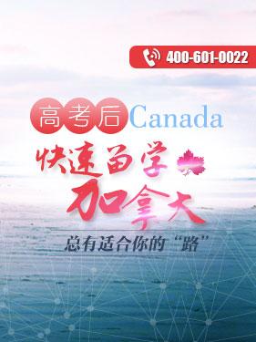 高考后留学加拿大
